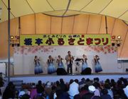 坂本ふるさとまつり2014
