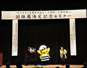 明治日本の産業革命遺産国推薦決定記念セミナー